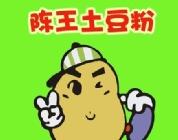 陈王土豆粉