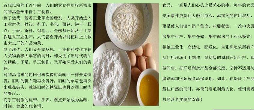 茉莉阳光烘培加盟费用,茉莉阳光烘培面包招商加盟条件_9