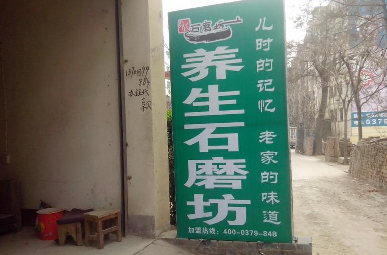 邵氏五谷养生石磨坊加盟连锁,邵氏五谷养生石磨坊加盟条件费用_4