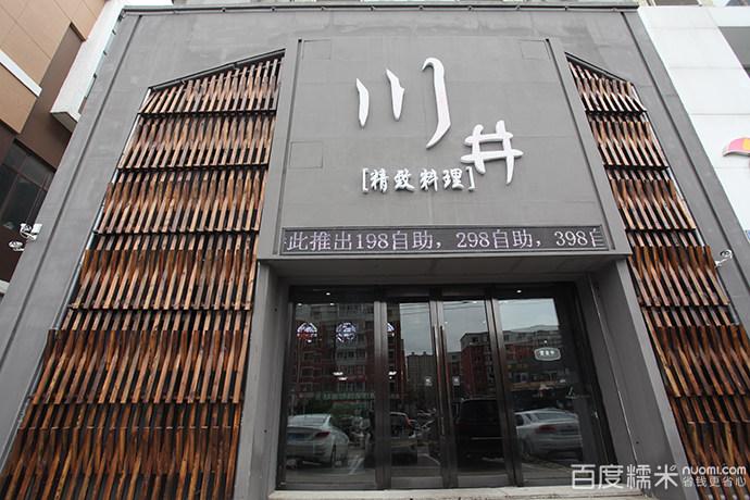 川井国际餐饮加盟,川井精致料理加盟费用