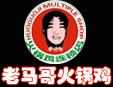 河北老马哥火锅鸡连锁有限公司