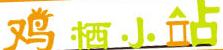 鸡栖小站千首餐饮(中国)运营总部