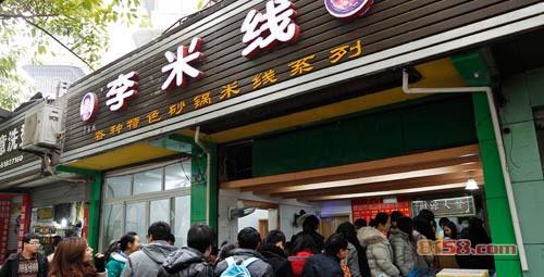 重庆李米线加盟费用多少钱_重庆李米线加盟电话_3