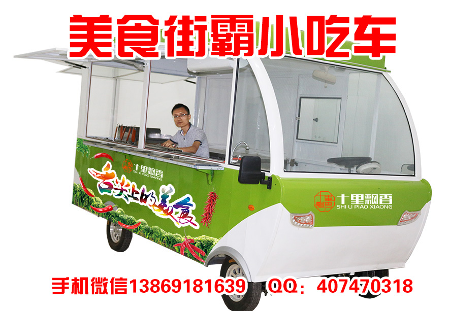 美食街霸小吃车投资投资分析_2