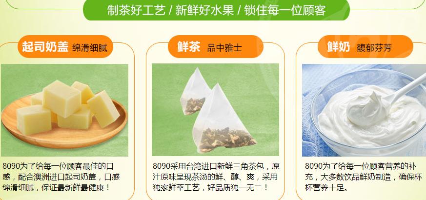 8090鲜萃茶加盟费用多少钱_8090鲜萃茶加盟条件_2