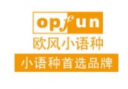 青岛欧风小语种培训中心