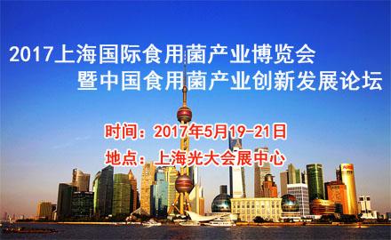 上海菌博会