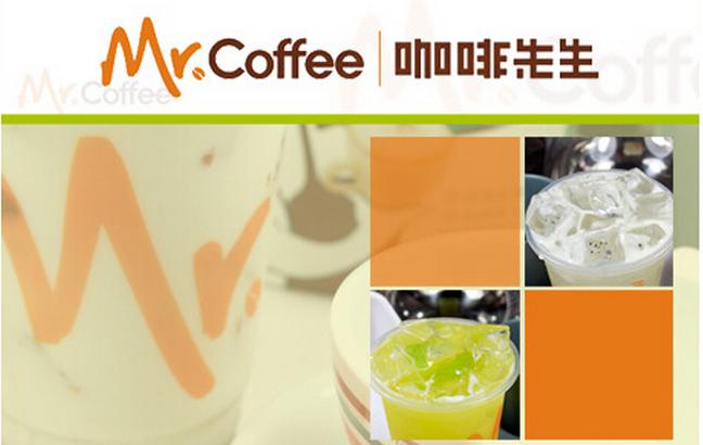 咖啡先生加盟费用多少钱_咖啡先生咖啡店加盟电话加盟条件_4