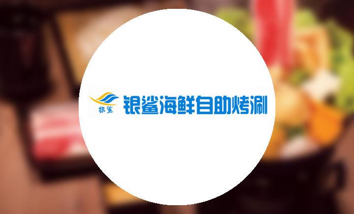 银鲨海鲜百汇自助餐厅加盟连锁_1