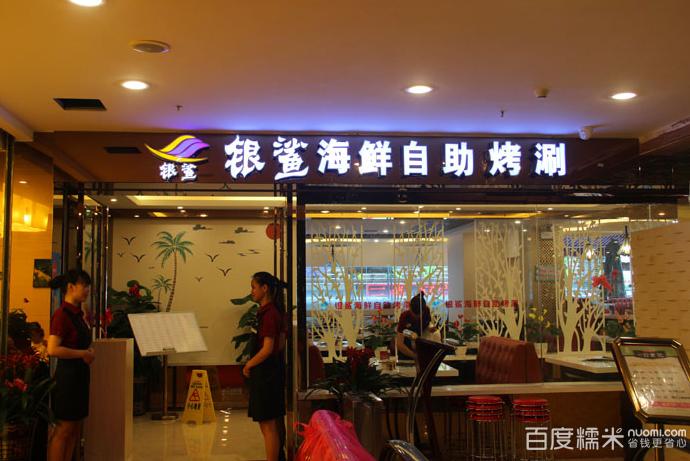 银鲨海鲜百汇自助餐厅加盟连锁_4