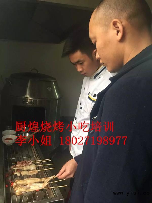广州番禺哪里有烧烤技术学习,烧烤技术加盟_1