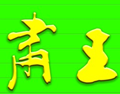 肃王府餐饮管理有限公司