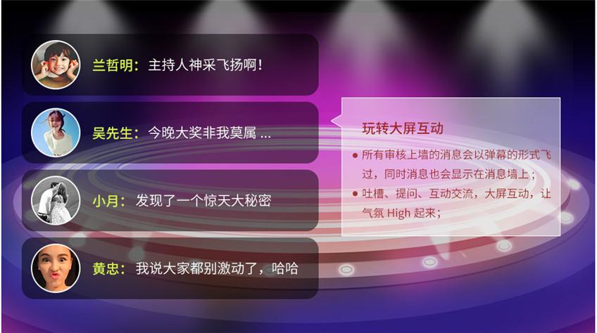 微信大屏幕互动/微信消息墙/微信墙_2