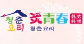 灸青春韩式部队火锅