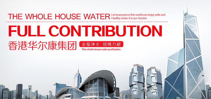 華爾康凈水器加盟_華爾康凈水器加盟店_華爾康凈水器加盟條件_華爾康凈水器加盟流程_1