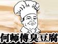 何师傅臭豆腐