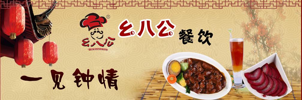 幺八公台湾卤肉饭招商加盟_4