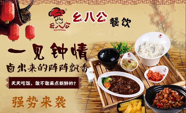 幺八公台湾卤肉饭招商加盟_5