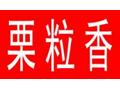 武汉市江岸区栗粒香农副产品经营部