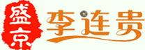 盛京李连贵熏肉大饼