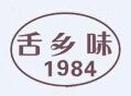 四川舌乡味食品有限公司