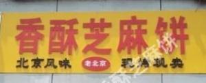 肖师傅老北京芝麻饼