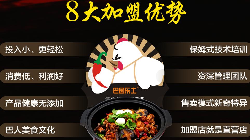 巴国鸡煲香辣馆加盟优势_1
