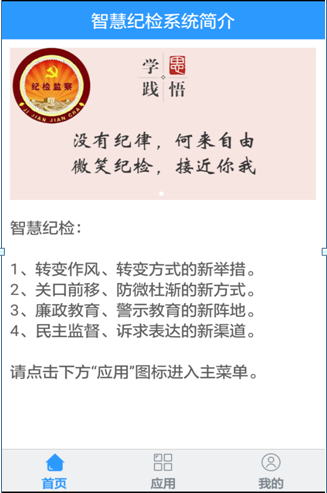 智慧紀檢APP/智慧黨建APP誠招全國代理_1