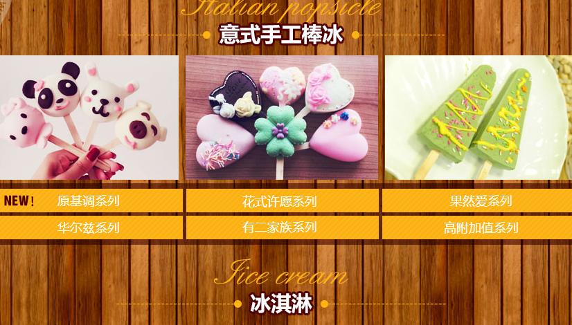 普诺米斯冰淇淋加盟费用,普诺米斯冰淇淋加盟店_5