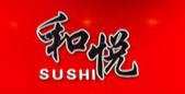 和悦寿司加盟费用,和悦寿司加盟店,和悦寿司招商加盟条件