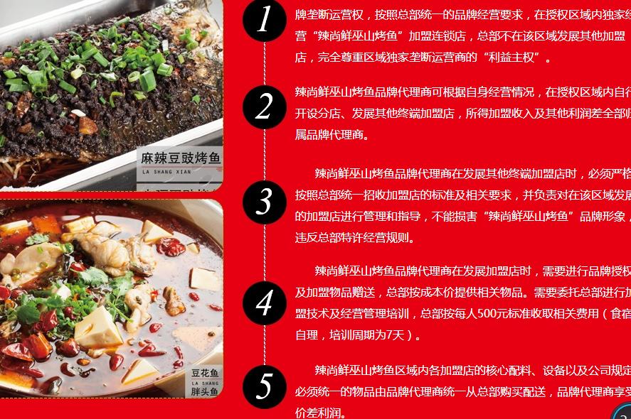 辣尚鲜巫山烤全鱼加盟连锁,辣尚鲜巫山烤全鱼加盟费是多少_5
