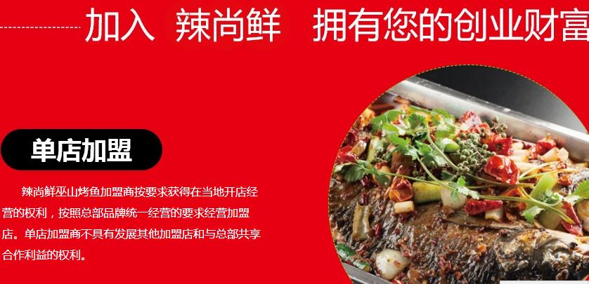 辣尚鲜巫山烤全鱼加盟连锁,辣尚鲜巫山烤全鱼加盟费是多少_6