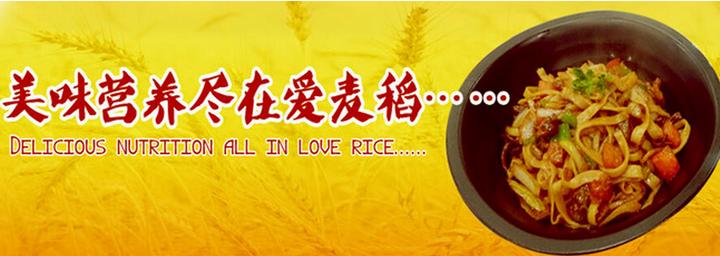 爱麦稻快餐店加盟连锁,爱麦稻快餐店加盟费是多少_4