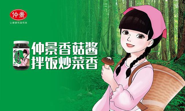 仲景香菇酱加盟费用多少钱_仲景香菇酱批发代理_3