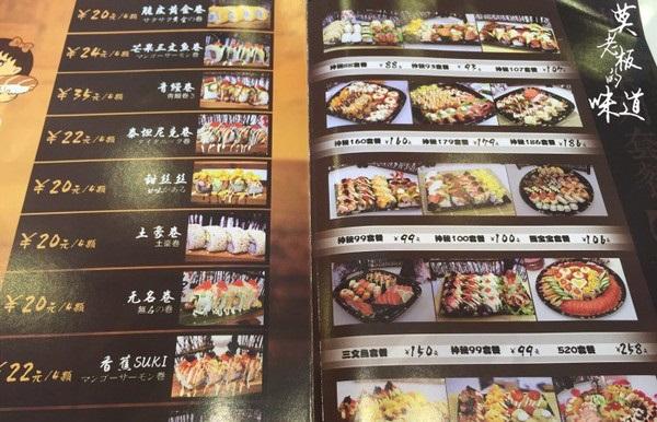 润丰禾寿司加盟费用多少钱_润丰禾宅配寿司加盟电话加盟条件_4