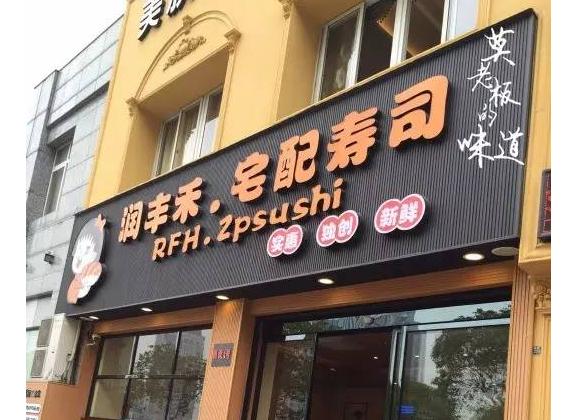 润丰禾寿司加盟费用多少钱_润丰禾宅配寿司加盟电话加盟条件_5
