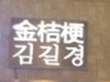 金桔梗韩国年糕火锅