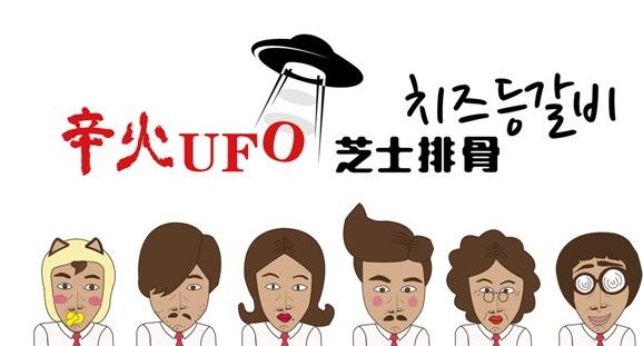 辛火ufo芝士排骨加盟连锁,辛火芝士年糕火锅多少钱
