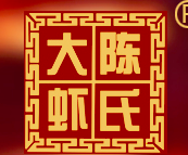 陈氏大虾虾火锅