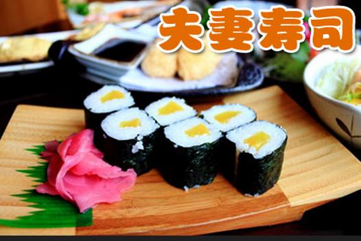 夫妻寿司加盟条件_夫妻寿司加盟费用多少钱_夫妻寿司加盟电话_4