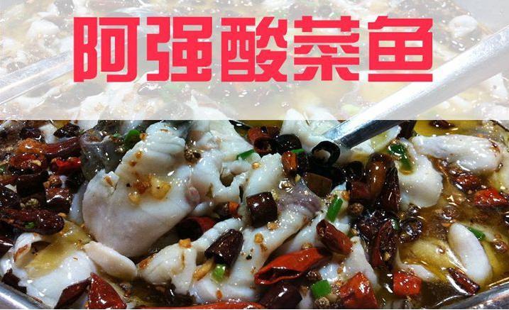 阿強酸菜魚加盟條件_阿強酸菜魚加盟生意怎么樣_3