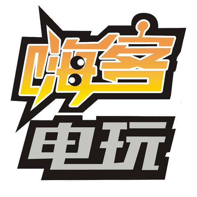 洛阳嗨客电玩网络科技有限公司