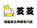 芝芝韩式年糕加盟费用,芝芝韩国芝士年糕店招商加盟条件