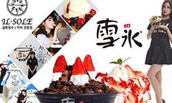 雪冰(上海)餐饮管理有限公司