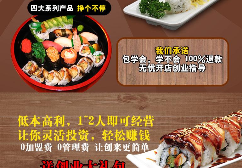寿司加盟-加盟寿司店多少钱?_2