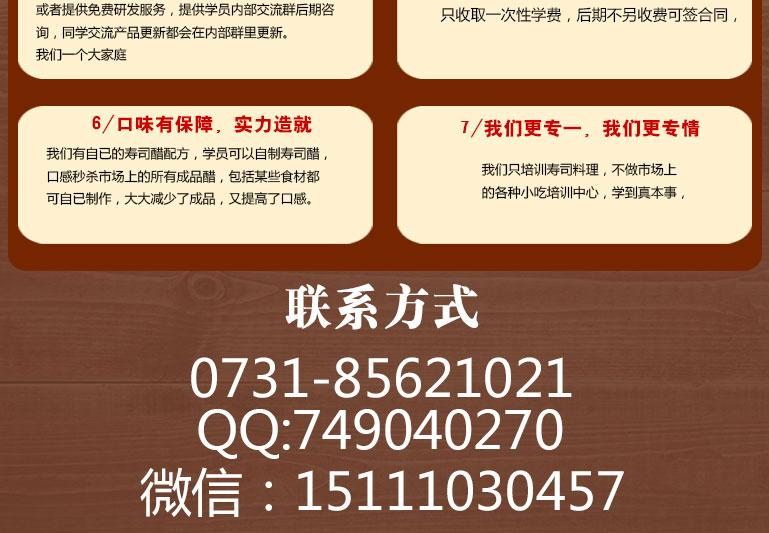 寿司加盟-加盟寿司店多少钱?_15