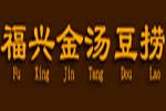 福兴金汤豆捞