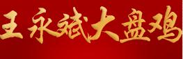 王永斌大盘鸡