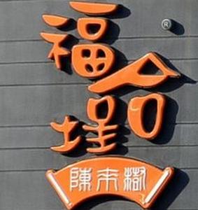 福合埕潮汕牛肉火锅