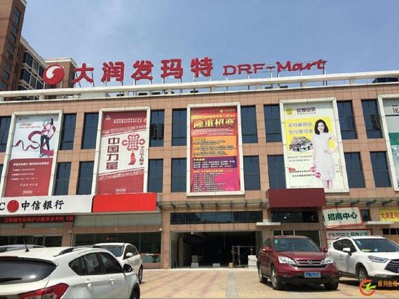 大润发玛特超市加盟费用多少钱_加盟大润发玛特超市投资多少钱_3